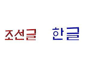 3D asset Korean Alphabet Set