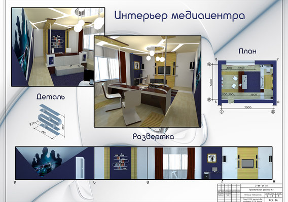 Interior of the media center
