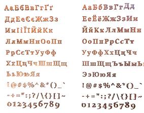 3D asset Russian and Ukrainian Letters - Copper
