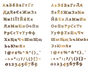 Russian and Ukrainian Letters - Yellow Metal 3D asset