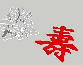 3D printable model Long Life Chinese Character Cookie