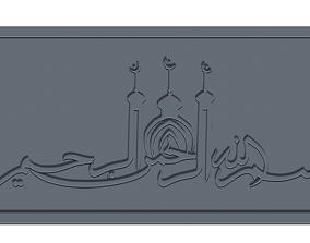 Bismillah Caligrapgy Printable