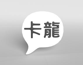 3D asset Speech Balloon v1 002